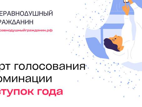 """Голосование """"Неравнодушный гражданин"""""""