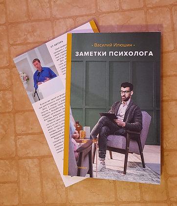 "Книга ""Заметки психолога"""