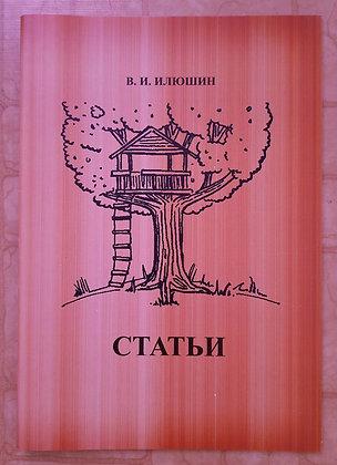 """Книга """"Статьи"""""""