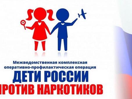 Дети России 2021