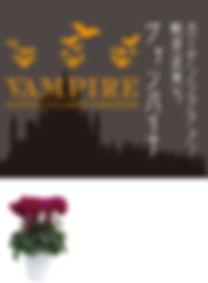 ヴァンパイア POP.jpg