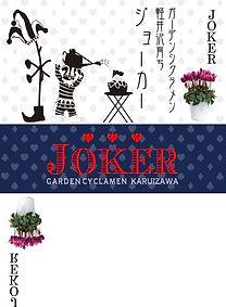 ジョーカー POP.jpg