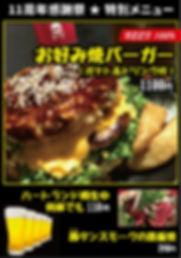 11周年特別メニュー.jpg