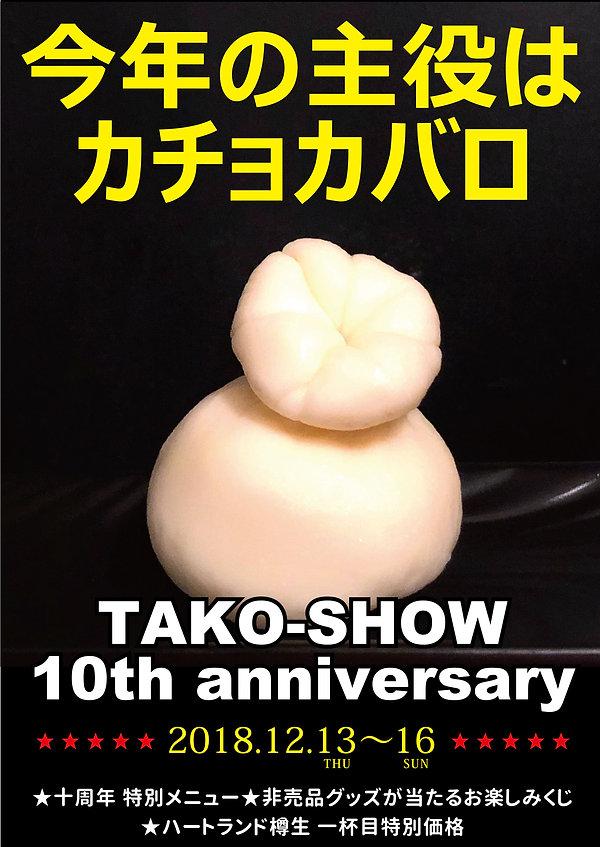 10周年ポスター2.jpg