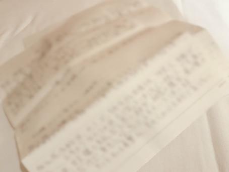 ラブレター~福岡編~