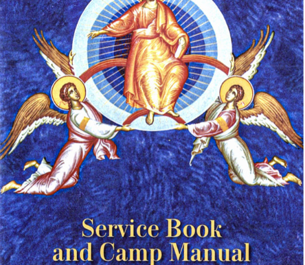 Service Book and Camp Manual - Књига Богослужења и Приручник за Кампове