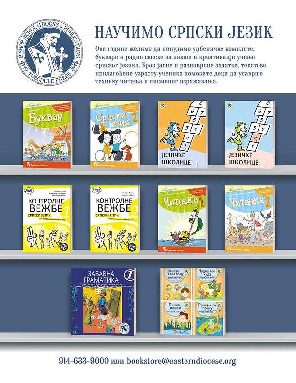 Serbian Language Materials.jpg
