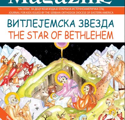 ORTHODOX EDUCATIONAL MAGAZINE - THE STAR OF BETHLEHEM
