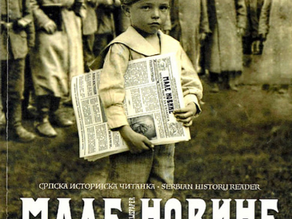 Little Newspaper - Мале Новине (Ages 12+)