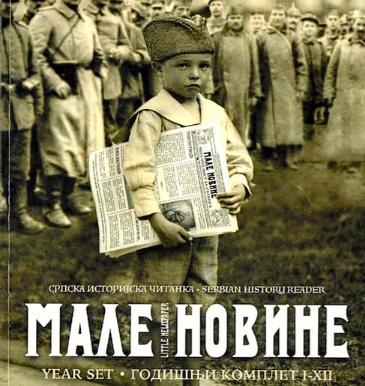 Little Newspaper - Мале Новине (Ages 12+)