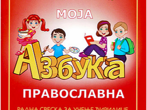 My Cyrillic Orthodox Workbook - Моја Азбука Православна