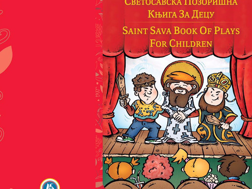 St. Sava Book of Plays for Children / Светосавска позоришна књига за децу