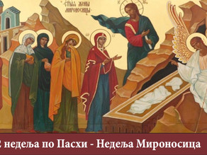 DCE Materials: The Second Sunday after Pascha - Sunday of the Myrrhbearers