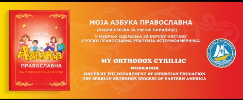 Моја Азбука Православна Радна Свеска / My Orthodox Cyrillic Workbook