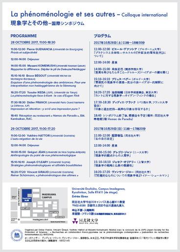 Doshisha_flyer_2 copy.jpg