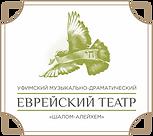 Уфимский Еврейский Театр
