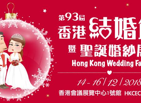 Hong Kong Wedding Fair 14-16 Dec