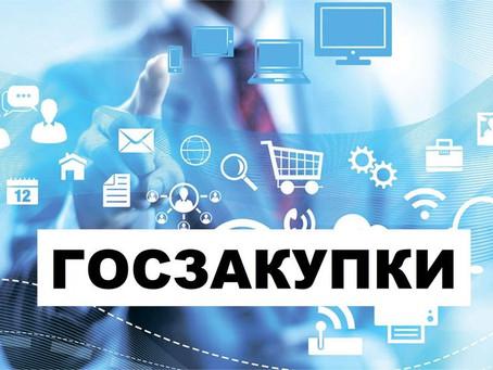 С 1 января 2020 года будет действовать новый порядок общественного обсуждения госзакупок