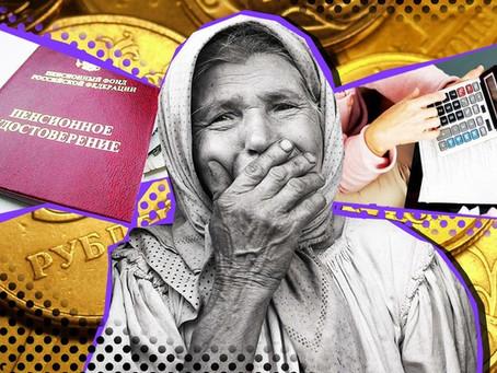Гражданам предложили возвращать потери пенсионных накоплений