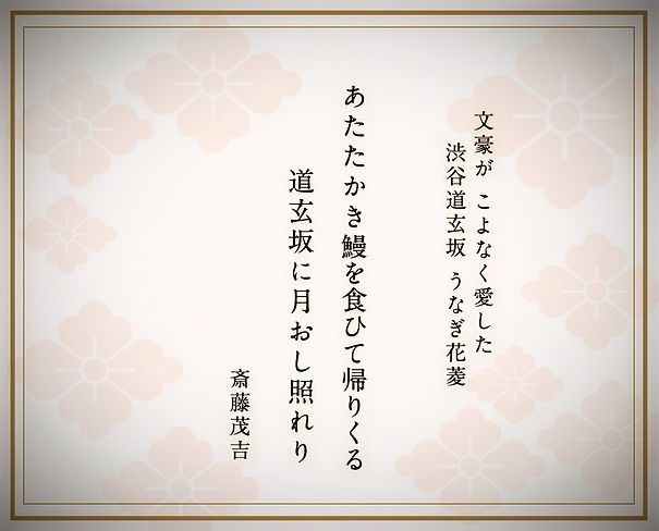 斎藤茂吉 花菱