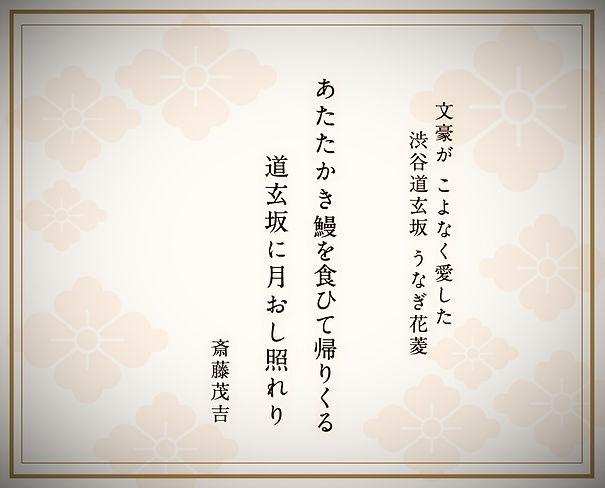 斎藤茂吉 鰻