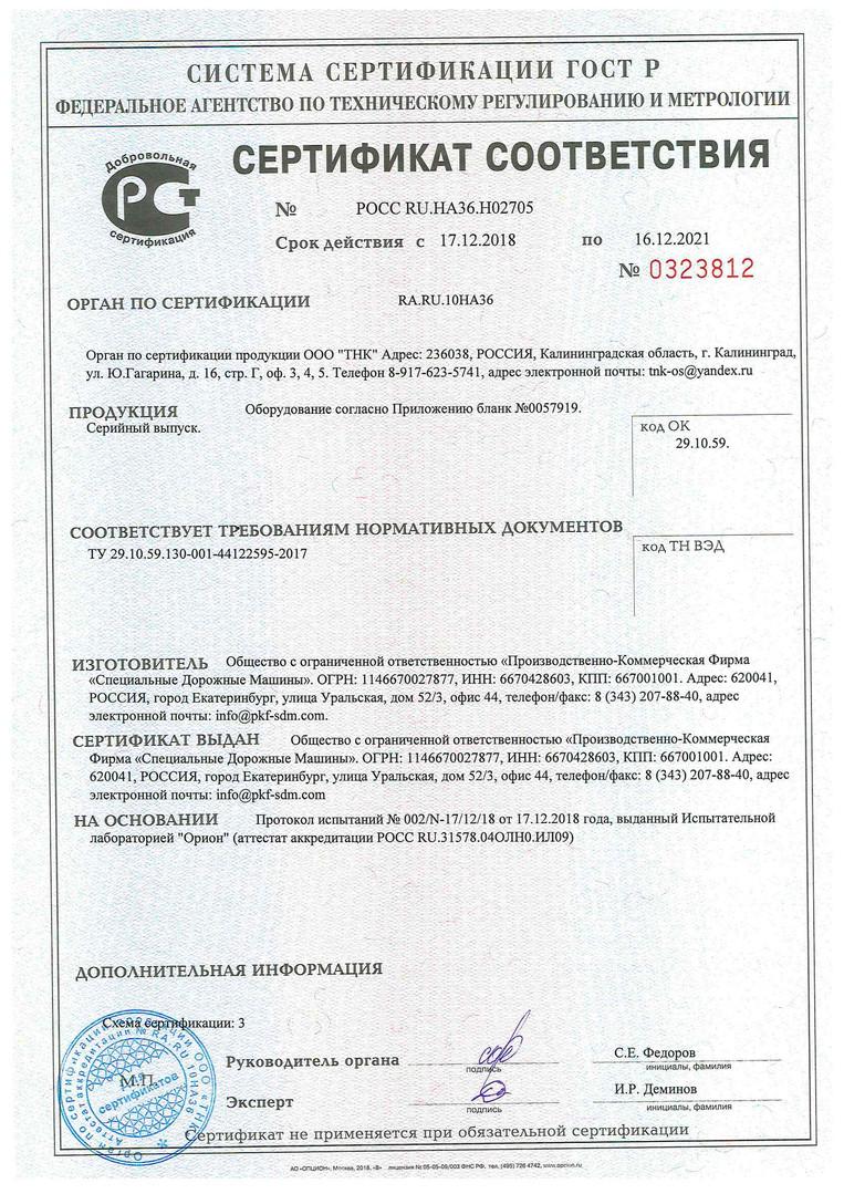 Сертификат Оборудование_Страница_1.jpg