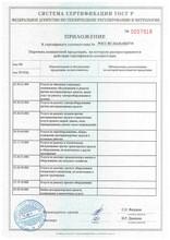 Сертификат Услуги_Страница_2.jpg
