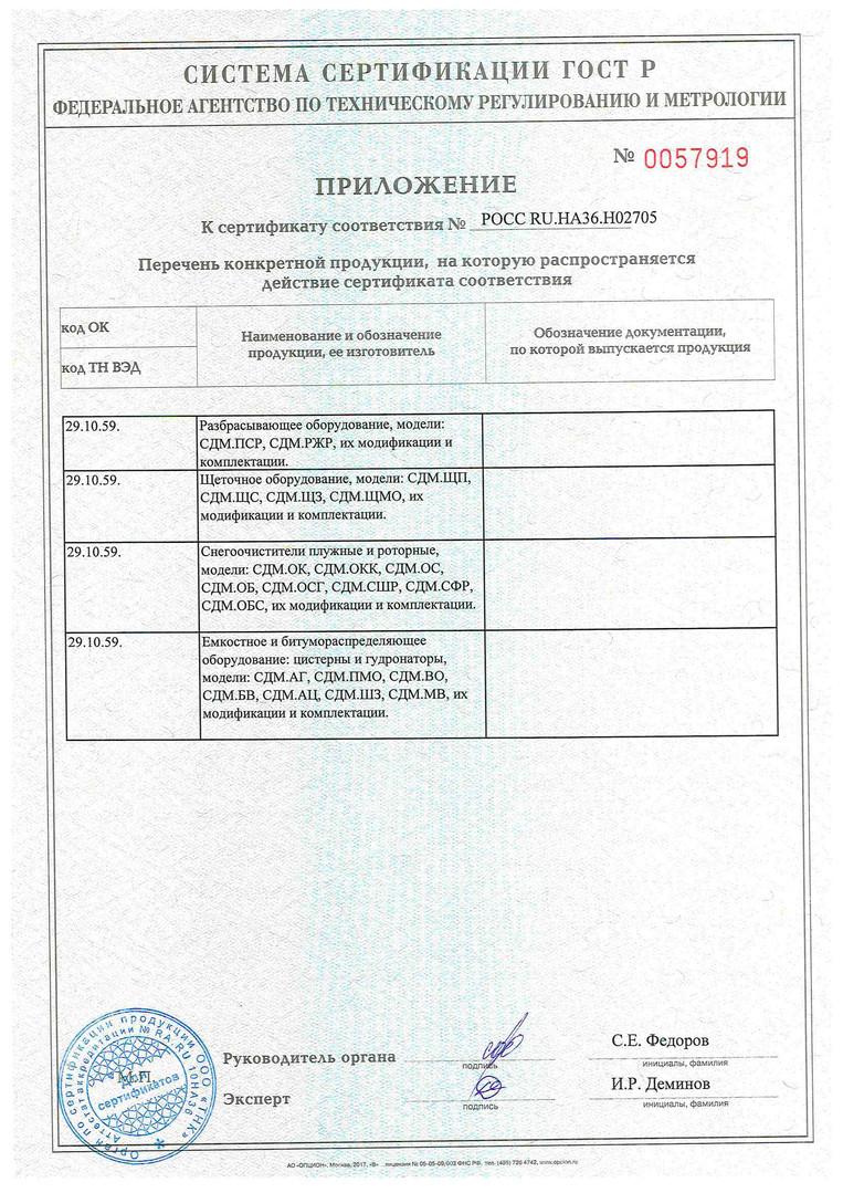 Сертификат Оборудование_Страница_2.jpg