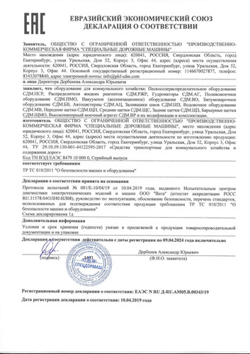 Декларация ТР ТС емкостное оборудование.