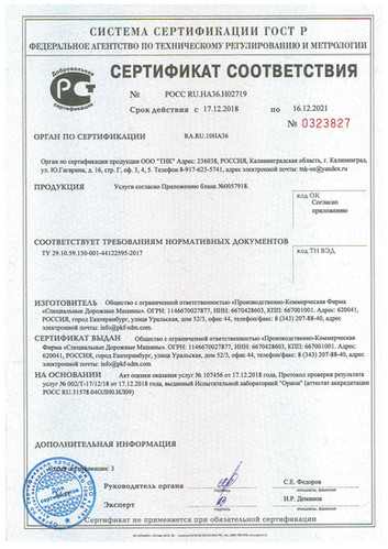 Сертификат Услуги_Страница_1.jpg