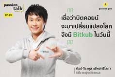 เชื่อว่าบิทคอยน์จะมาเปลี่ยนแปลงโลก จึงมี Bitkub ในวันนี้
