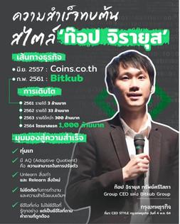 toppjirayutofficial ขอบคุณกรุงเทพธุรกิจครับ 🙏  https://www.bangkokbiznews.com/news/detail/942981