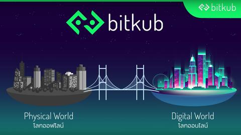 Bitkub's Strategy (Bitkub Secret Master Plan)