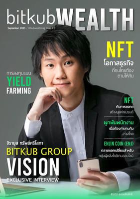 หน้าปก Bitkub WEALTH E-Magazine ฉบับแรก สามารถติดตามอ่านได้สัปดาห์หน้านะครับ 🙏🙂  #Bitkub