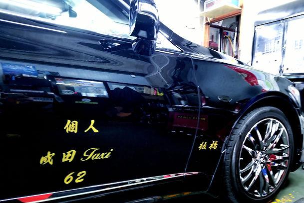 東京VIP個人タクシー 成田