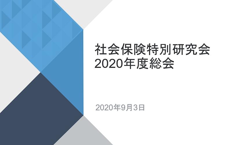 SnapCrab_NoName_2020-9-8_15-31-31_No-00.