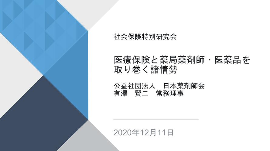 ①表紙16-9_20201211.png