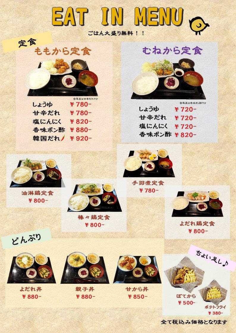 ひよこ食堂ポスター店内.jpg