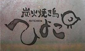 ひよこ様ロゴバージョン1看板イメージ.jpg