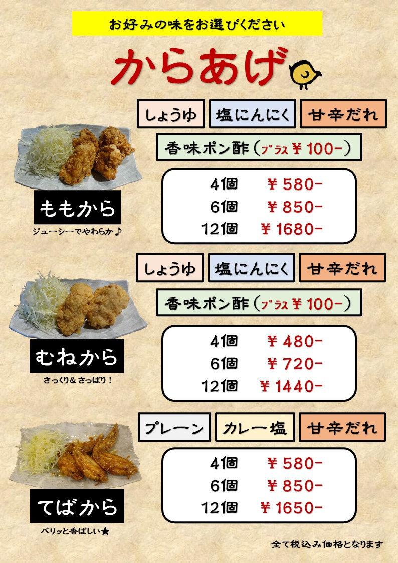 ひよこ食堂ポスターからあげ.jpg