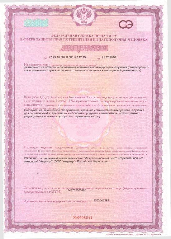 Certificates | NKT Tankfarm | Russian Tankfarm In Rotterdam