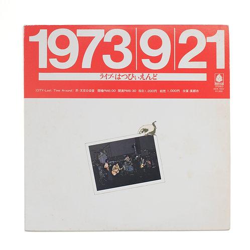 Happy End | はっぴいえんど* – ライヴ!!はっぴいえんど | 1979 | Used LP