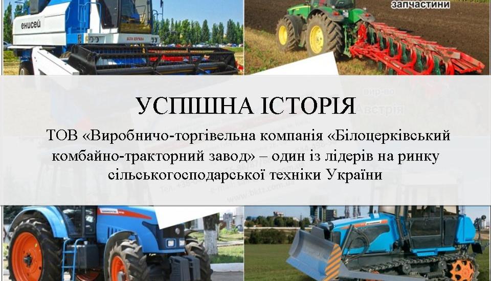 """ТОВ """"Виробничо-торгівельна компанія """"Білоцерківський комбайно-тракторний завод """""""