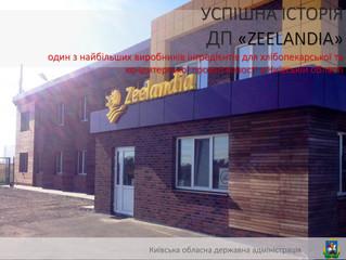 Дочірнє підприємство «Zeelandia»