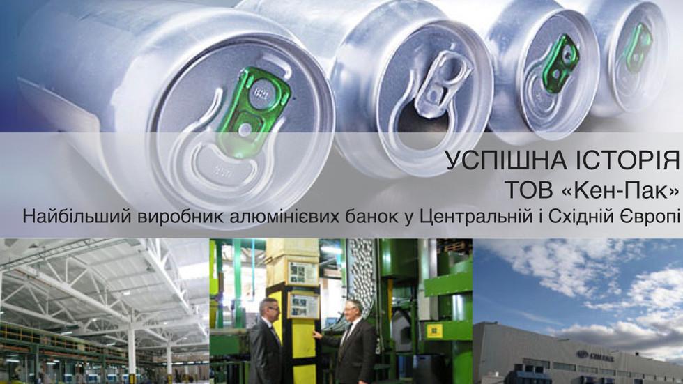 ТОВ «Кен-Пак» провідний виробник в галузі упаковки для напоїв в Центральній і Східній Європі