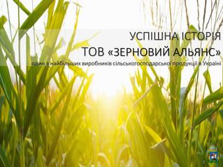 ТОВ «Зерновий Альянс»