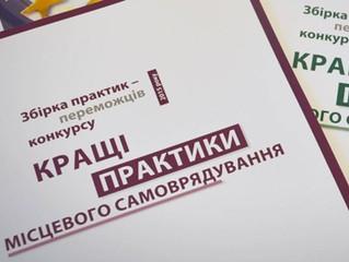 Оголошено конкурс «Кращі практики місцевого самоврядування» у 2018 році