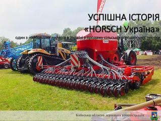 ТОВ «HORSCH Україна»