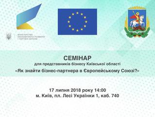 Семінар для представників бізнесу Київської області