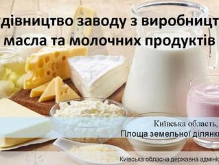Будівництво заводу з виробництва масла та молочних продуктів